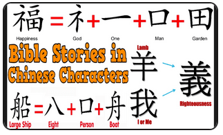 Bible Stories Genesis - Chinese Characters